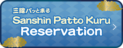 Sanshin Patto Kuru Reservation